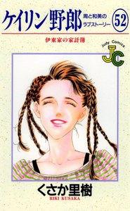 ケイリン野郎 周と和美のラブストーリー 52巻