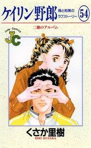 ケイリン野郎 周と和美のラブストーリー 54巻
