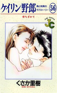 ケイリン野郎 周と和美のラブストーリー 56巻