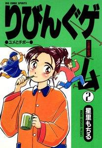 りびんぐゲーム (2) 電子書籍版