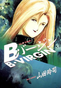 Bバージン (3) 電子書籍版