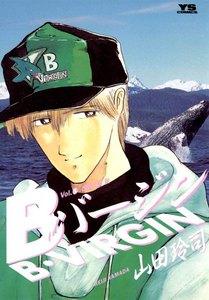 Bバージン (5) 電子書籍版