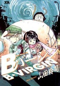 Bバージン (9) 電子書籍版
