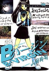Bバージン (12) 電子書籍版