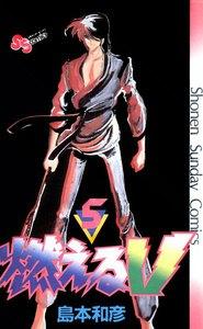 燃えるV (5) 電子書籍版