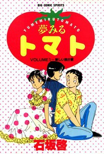 夢みるトマト (1) 電子書籍版