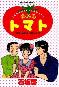 夢みるトマト (4) 電子書籍版