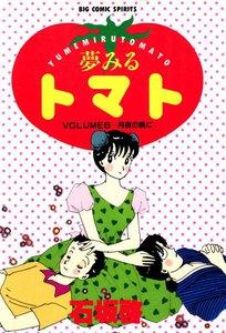 夢みるトマト (6) 電子書籍版