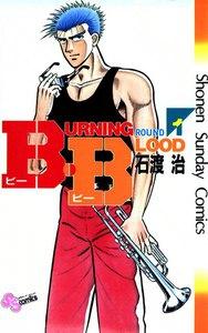 B・B (1) 電子書籍版