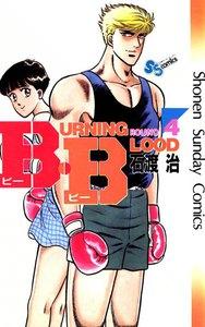 B・B (4) 電子書籍版