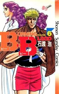 B・B (6) 電子書籍版
