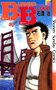 B・B (9) 電子書籍版