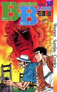 B・B (13) 電子書籍版