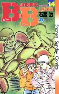B・B (14) 電子書籍版