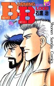 B・B (15) 電子書籍版