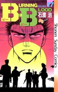 B・B (17) 電子書籍版