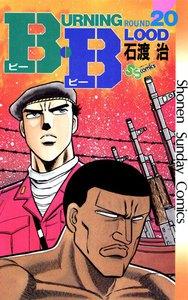 B・B (20) 電子書籍版