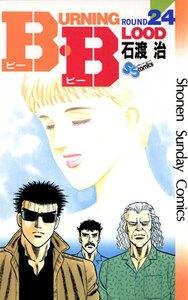 B・B (24) 電子書籍版