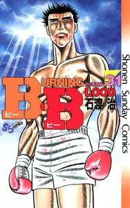 B・B 31巻