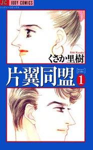片翼同盟 (1) 電子書籍版