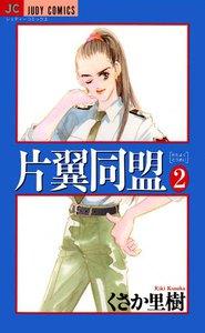 片翼同盟 (2) 電子書籍版