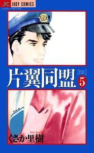 片翼同盟 (5) 電子書籍版