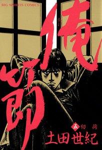 俺節 (5) 電子書籍版