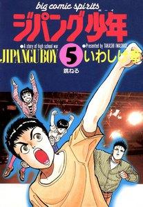 ジパング少年 (5) 電子書籍版