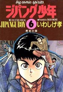 ジパング少年 (6) 電子書籍版