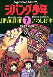 ジパング少年 (7) 電子書籍版