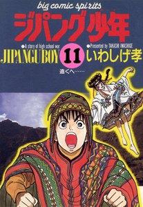ジパング少年 (11) 電子書籍版