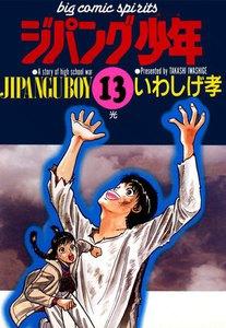 ジパング少年 (13) 電子書籍版