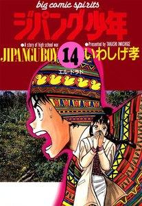 ジパング少年 (14) 電子書籍版