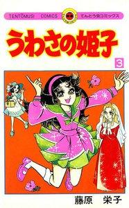 うわさの姫子 3巻