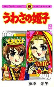 うわさの姫子 4巻