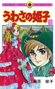 うわさの姫子 (5) 電子書籍版