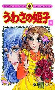 うわさの姫子 (6) 電子書籍版