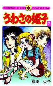 うわさの姫子 (7) 電子書籍版