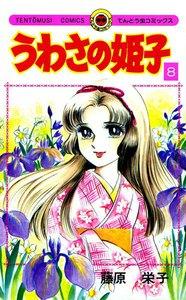 うわさの姫子 8巻