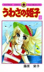 うわさの姫子 (9) 電子書籍版