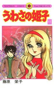うわさの姫子 (11) 電子書籍版