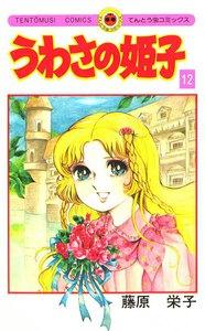 うわさの姫子 (12) 電子書籍版