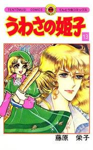 うわさの姫子 (13) 電子書籍版