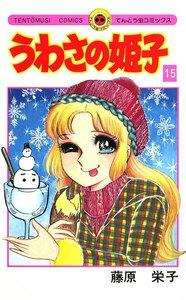 うわさの姫子 (15) 電子書籍版