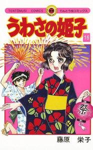 うわさの姫子 (16) 電子書籍版