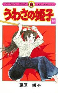うわさの姫子 (18) 電子書籍版
