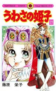 うわさの姫子 (21) 電子書籍版
