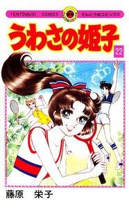 うわさの姫子 (22) 電子書籍版