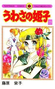 うわさの姫子 (23) 電子書籍版