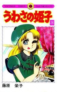 うわさの姫子 (26) 電子書籍版